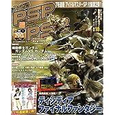 ファミ通 PSP + PS3 (ピーエスピー・プラス・ピーエス3) 2009年 01月号 [雑誌]
