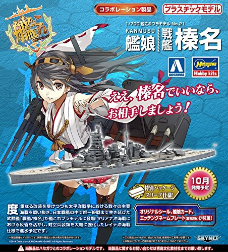 1/700 艦これプラモデルNo.21 艦娘 戦艦 榛名