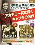 淀川長治 映画の世界 名作DVDコレクション 2012年 8/22号 [分冊百科]