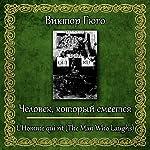 Chelovek, kotoryy smeyotsya | Victor Hugo