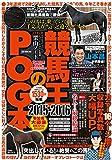競馬王のPOG本 2015-2016 (GW MOOK 206) -