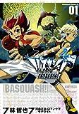 バスカッシュ!(1) (角川コミックス・エース)