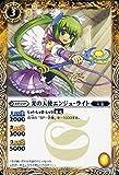Amazon.co.jpバトルスピリッツ 【光の天使エンジュ・ライト】P13-05/プロモーションカード