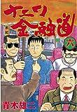 ナニワ金融道(6)