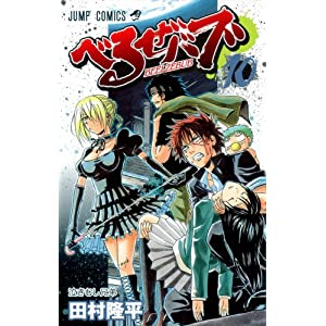 べるぜバブ 10 (ジャンプコミックス)