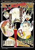 ITAN24号 [雑誌] (ITANコミックス)