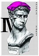 テルマエ・ロマエ IV (ビームコミックス)