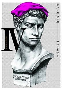 テルマエ・ロマエ THERMÆ ROMÆ 4巻 旅館従業員ルシウス