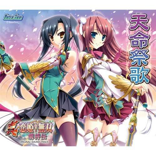 真・恋姫†無双~萌将伝~ サウンドトラックCD 「天命祭歌」