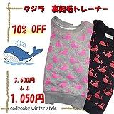 (コーディコービー)CodyCoby 2014 クジラプリント【70%OFF】 裏起毛トレーナー 80cm 黒