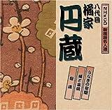 NHK新落語名人選 八代目 橘家円蔵