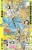 こちら亀有公園前派出所  168巻 (ジャンプコミックス)