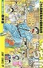 こちら葛飾区亀有公園前派出所 第168巻 2010年02月04日発売