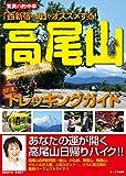 高尾山「開運」トレッキングガイド 「西新宿の母」がオススメする! (単行本)