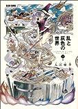 乱と灰色の世界 2巻 (ビームコミックス)
