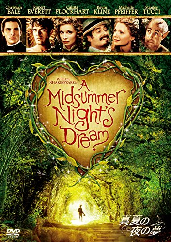 真夏の夜の夢[DVD]