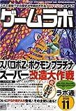 ゲームラボ 2008年 11月号 [雑誌]
