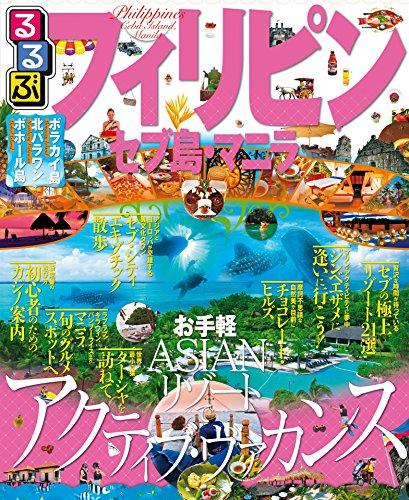 るるぶフィリピン セブ島・マニラ(2015年版) (るるぶ情報版(海外))