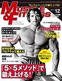 『マッスル・アンド・フィットネス日本版』2011年12月号
