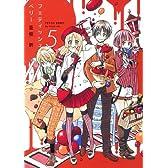 フェティッシュベリー 5 (マッグガーデンコミックス アヴァルスシリーズ)