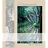M.S.S Project special あろまさんぽ 参 (ロマンアルバム)