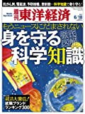 週刊 東洋経済 2011年 6/18号 [雑誌]