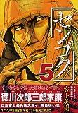 センゴク(5) (ヤンマガKCスペシャル)
