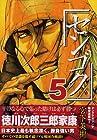 センゴク 第5巻 2005年06月06日発売