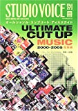 ULTIMATE CUT UP MUSIC―2000‐2005総集編 (STUDIO VOICE別冊)