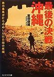 最後の決戦 沖縄―鉄の暴風が打ちのめした90日間の死闘 (光人社NF文庫)