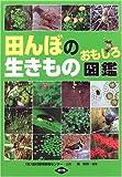 田んぼの生きものおもしろ図鑑