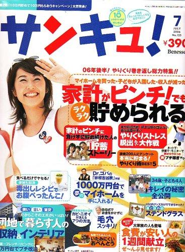 サンキュ ! 2006年 07月号 [雑誌]
