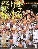 祭りを旅する (4) (Hinode fine mook (78))