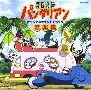 魔豆奇伝パンダリアン DVD-BOX