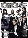 GiGS (ギグス) 2015年 01月号