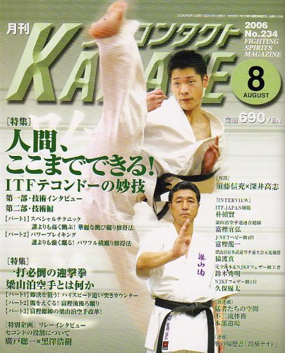 月刊 フルコンタクト KARATE (カラテ) 2006年 08月号 [雑誌]