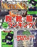 Mono Max (モノ・マックス) 2013年6月号