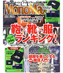 Mono Max (モノ・マックス) 2013年 06月号 [雑誌]