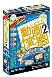 らくちん動画変換2 + DVD for PSP & WALKMAN
