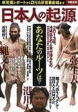 日本人の起源 (別冊宝島 2233)