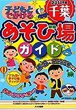 子どもとでかける千葉あそび場ガイド〈2011年版〉