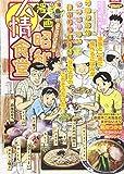 漫画昭和人情食堂 思い出の味編 (ぶんか社コミックス)