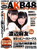まるっとAKB48 2 with SKE48&NMB48&SDN48&HKT48 2011年 09月号 [雑誌]