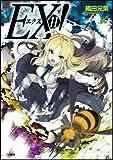 EX! 11 (GA文庫)