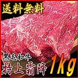 【送料無料】鹿児島県産黒毛和牛A4モモスライス 1kg(500g×2)