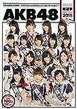 AKB48���I�������K�C�h�u�b�N2015 (�u�k�� MOOK)