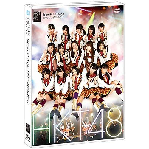 【Amazon.co.jp・公式ショップ限定】HKT48 TeamH 1st stage「手をつなぎながら」 [DVD]をAmazonでチェック!