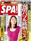 週刊SPA!(スパ) 2013 年 01/29 号 [雑誌] 週刊SPA!
