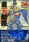 蒼天航路 第35巻 2006年01月23日発売