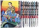 太陽の黙示録 建国編 コミック 全9巻完結セット (ビッグ コミックス)
